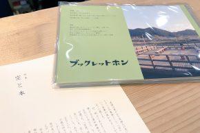 「ブックレットホン」3号 空と本