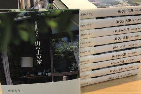 夏葉社の新刊『庄野潤三の本 山の上の家』