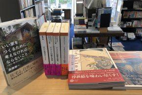 コロナ・ブックスなど平凡社の新刊が届いています