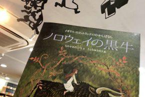 さとうゆうすけさんの絵本デビュー作『ノロウェイの黒牛』届きました★サイン入