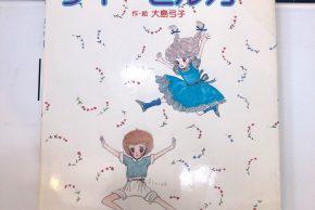 [古書]リサ・ラーソン、大島弓子、成田三樹夫、「はっぴいえんど伝説」