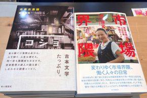 本の雑誌社の新刊書籍 ★サイン入り