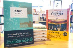 STANDARD BOOKS 第3期『宮本常一』