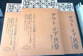 『アウト・オブ・民藝』ほか誠光社の本