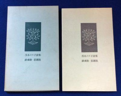 茨木のり子詩集「鎮魂歌」