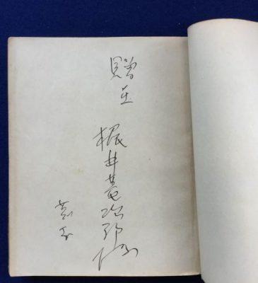 北川冬彦「骰子筒」サイン