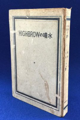 北園克衛「HIGHBROWの噴水」