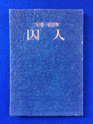 三好豊一郎詩集「囚人」