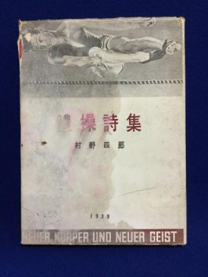 村野四郎「體操詩集」