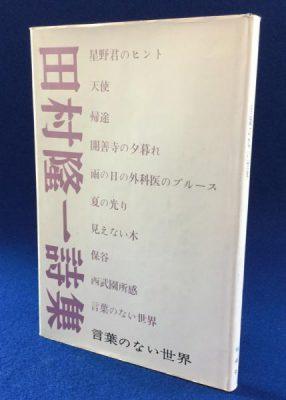 田村隆一詩集「言葉のない世界」
