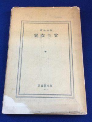阪本越郎「雲の衣裳」