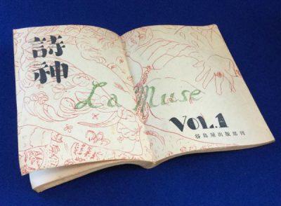 「詩神 La Muse」vol.1