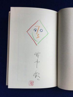 竹中郁「詩集 ポルカ マズルカ」