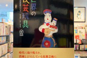 大福書林 世界の民芸玩具