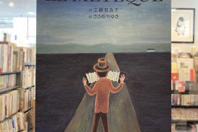 本の雑誌社「絶景本棚2」ほか