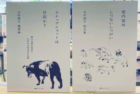 カタリココ文庫 散文シリーズ ほか