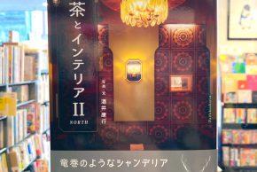 大福書林「喫茶とインテリア2 NORTH」、本の雑誌社「暗がりで本を読む」ほか
