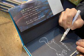 イラスト・サイン入り★さとうゆうすけ絵「夜の妖精フローリー」
