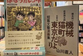 山川直人「はなうたレコード」「短篇文藝漫画集 機械・猫町・東京だより」